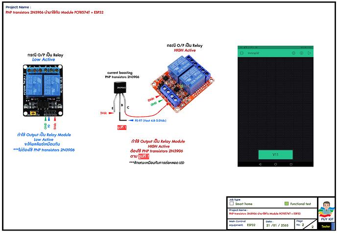 ทดสอบTR2N3906_Page2