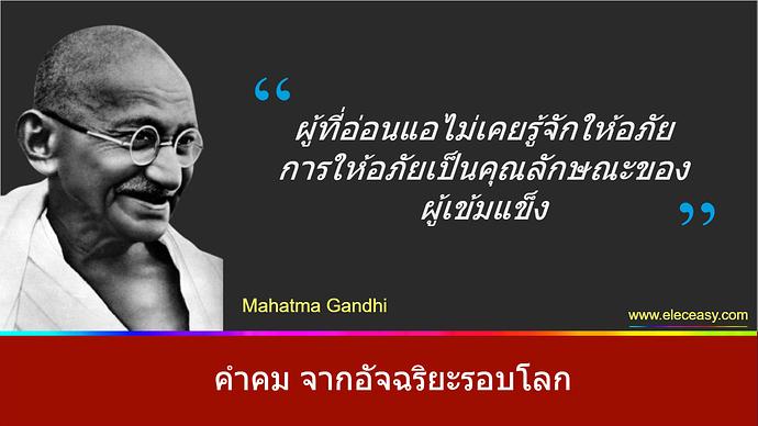 ปกคำคม_Mahatma Gandhi_2
