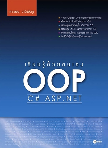 OOP C# ASP .NET-1