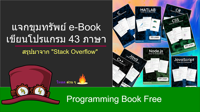 หน้าปก แจก ebook เขียนโปรแกรม