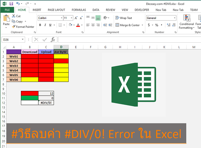 Remove or Clear the #DIV0! Error in Excel