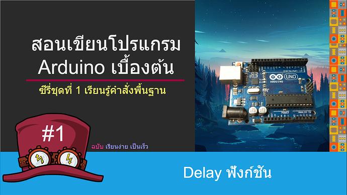ปก Arduino relay Rev2