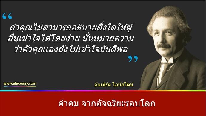 ปกคำคม_อัลเบิร์ต ไอน์สไตน์