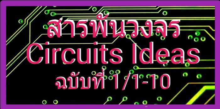 สารพันวงจร Circuits Ideas ฉบับที่ 1