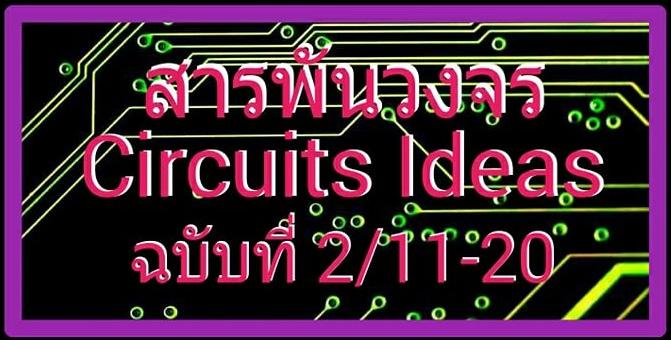 สารพันวงจร Circuits Ideas ฉบับที่ 2